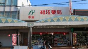 福江薬局本店