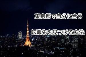 薬剤師が東京都で自分に合う転職先を見つける方法