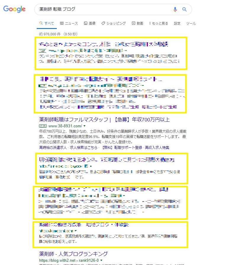 薬剤師転職ブログの検索結果